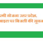 Sarathi Yojana Uttar Pradesh
