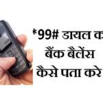 *99# banking codes