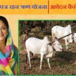 Krishi Upaj Rahan Rin Yojana