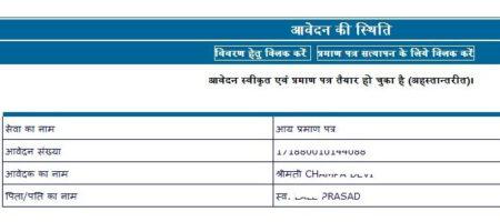 caste certificate application status