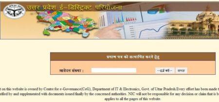 up edistrict caste income aay jati nivas certificate verification