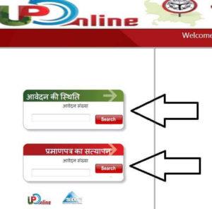 caste aay nivas certificate verification