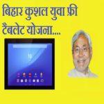 Bihar Kushal Yuva Free Tablet