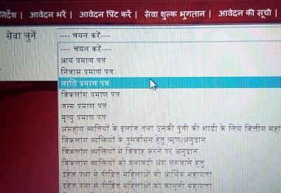UP Jati Aay Nivas Praman Patra Avedan form