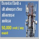 Reliance Jio 4G Mobile Tower Apply Online