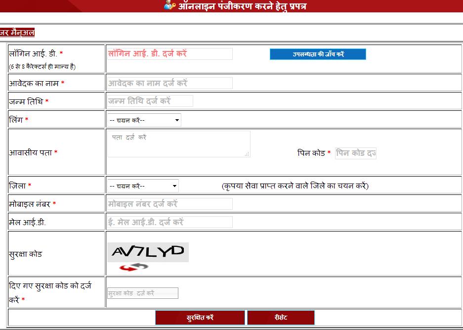 UP Jaati Praman Patra Online Form