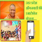 Uttar Pradesh Anganwadi Free Smartphone Yojana