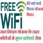 Free WiFi Campus Scheme Bihar