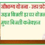 uttar pradesh Saubhagya yojana