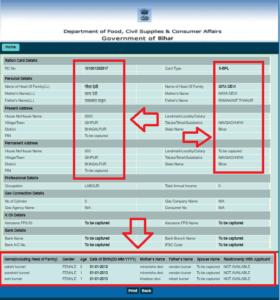 बिहार राशन कार्ड ऑनलाइन सूची