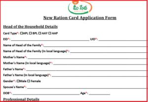ts ration card form pdf