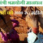 pradhan mantri shramyogi mandhan yojana
