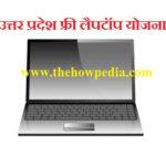 up free laptop yojana