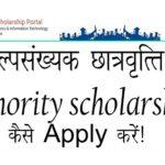 pm alpshankhyak scholarship