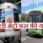 Delhi metro bus free ride scheme