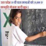 UP 10th pass girl 10,000 scholarship Scheme