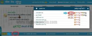 MP Caste Certificate Online