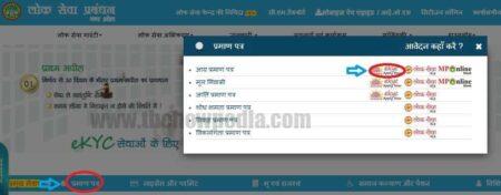 एमपी जाति प्रमाण पत्र ऑनलाइन