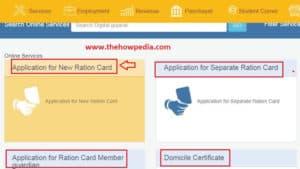 Gujarat apl bpl aay phh ration card