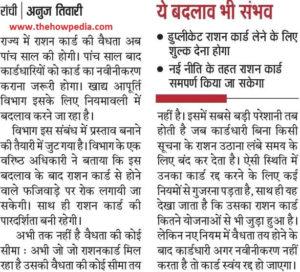 jharkhand ration card renewal