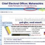 MH Voter Id Card Online Portal
