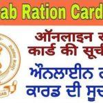 ration card punjab
