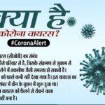 what is coronavirus kya hai