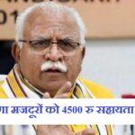 Haryana Majdur 4500 rs Sahayata Yojana