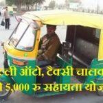delhi 5000 rs sahayata yojana