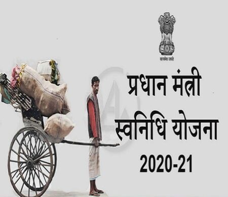 PM Swanidhi Yojana online form