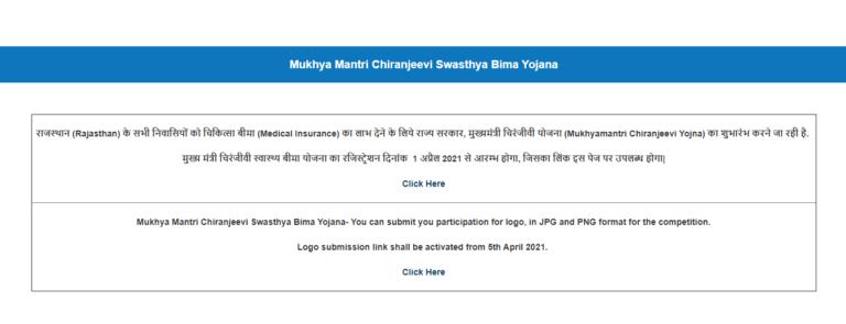 Chiranjeevi Swasthya Bima Yojana Form