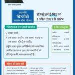 ukhya Mantri Chiranjeevi Swasthya Bima Yojana