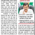 Delhi 2500 rs Pension Yojana